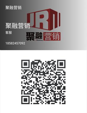 聚融营销推广微信