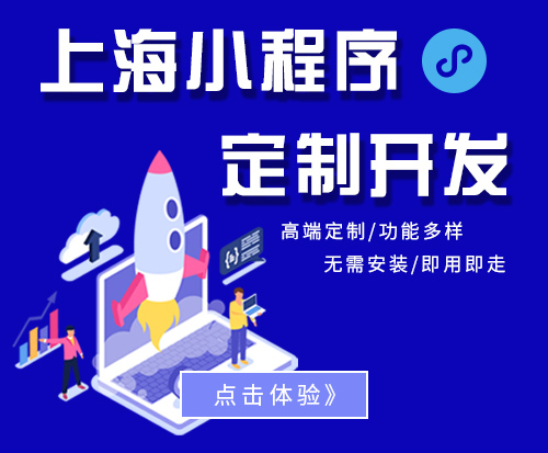 上海小程序开发制作