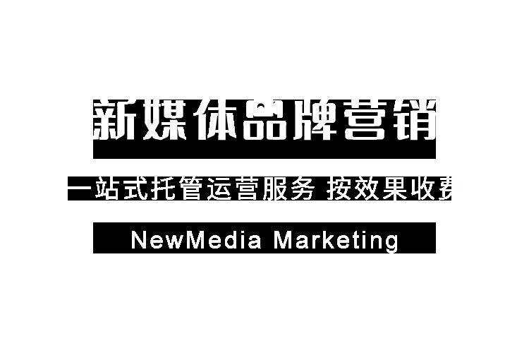 新媒体代运营