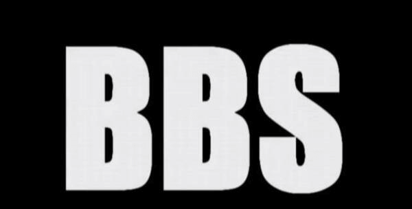 你的论坛怎么样?传统BBS何去何从?