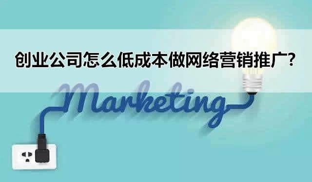 创业公司如何低成本做网络营销推广