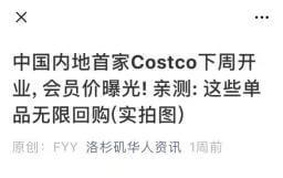 上海店开业当天被挤爆停业,Costco背后的数据营销!