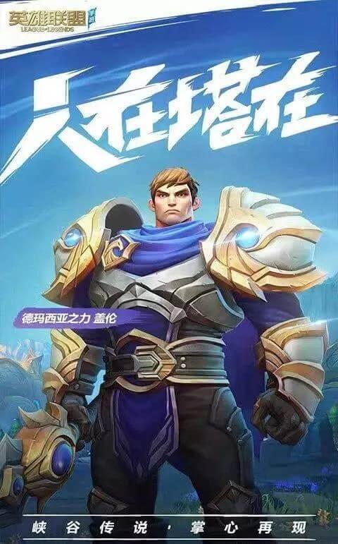 英雄联盟手游预约开启,王者荣耀手游第一的宝座还能做多久?
