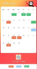 4月热点营销日历来咯!接好!