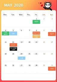 新媒体人五月热点营销日历,来了!