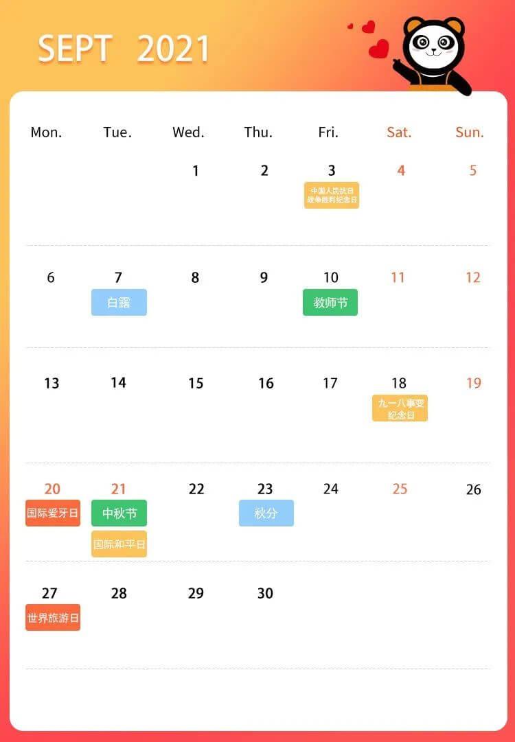 新媒体人的9月热点营销日历来咯!拿去吧你