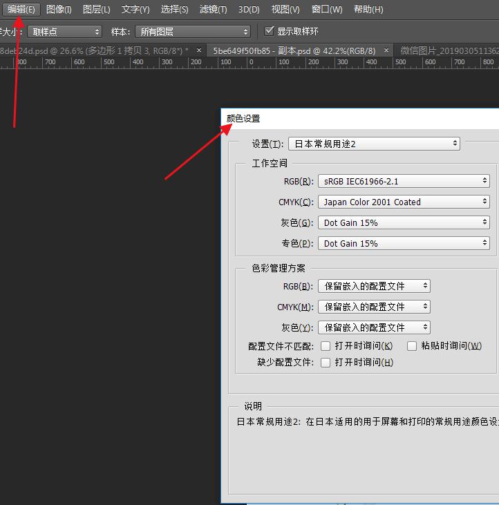 网站设计制作PS的一些小技巧