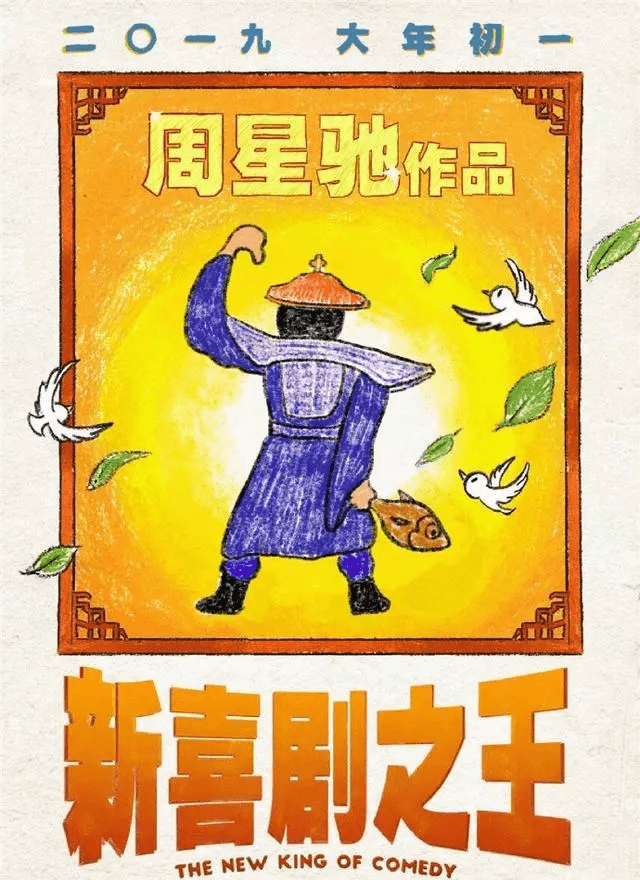 新出炉的春节档海报,快趁热……