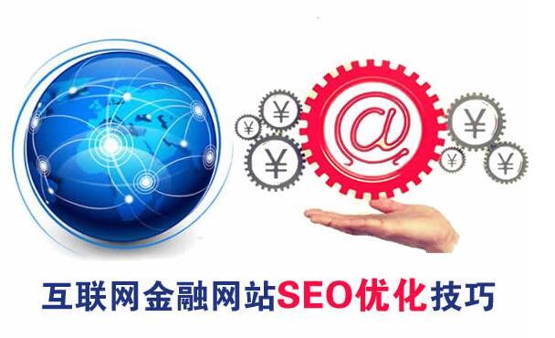 金融网站优化案例分享,详解SEO优化操作技巧!