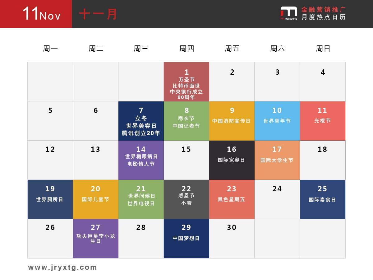 十一月营销热点日历丨如何借势营销吸引流量?