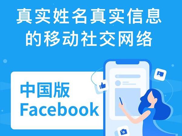 中国版Facebook上线,你会使用吗?
