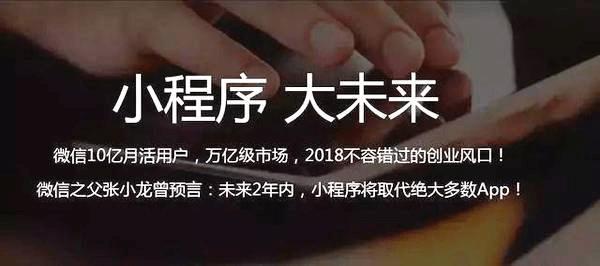 2019微信小程序推广运营最全攻略