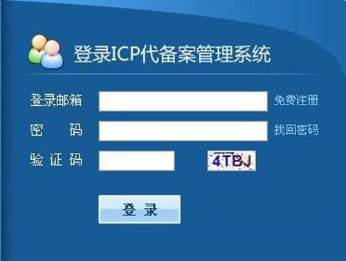 ICP网站备案